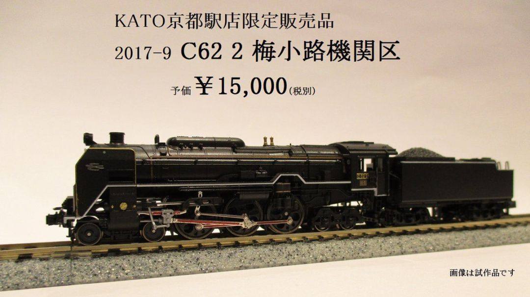 C11-325 真岡鐵道 を弄る。その2TOMIX 2643