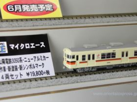 MICROACE 山陽電鉄3050系・ニューアルミカー試作車・新塗装・新シンボルマーク 4両セット A8885 マイクロエース