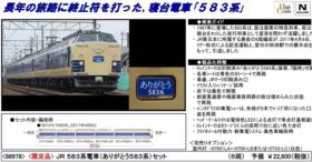 TOMIX 583系電車 ありがとう583系 セット 6両 98978