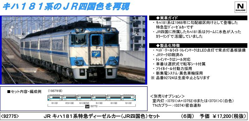 【TOMIX】■JR キハ40-2000形(ベル・モンターニュ・エ・メール~べるもんた~)Vol.1 第215号掲載と製品情報更新