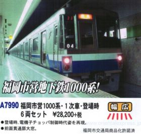 MICROACE福岡市営1000系・1次車・登場時 6両セット A7990 マイクロエース