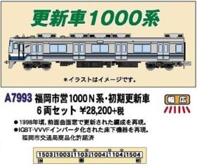 MICROACE 福岡市営1000N系・初期更新車 6両セットA7993 マイクロエース