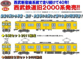 TOMYTEC 鉄コレ 西武鉄道2000系(2011編成)6両セット,(2405編成)2両セット 281313,281238 鉄道コレクション トミーテック