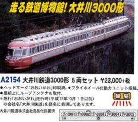 【MICROACE】A2154 大井川鉄道3000形 5両セットマイクロエース【カタログ】
