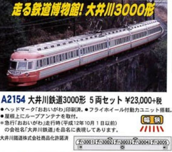 【MICROACE】A2154 大井川鉄道3000形 5両セット マイクロエース【カタログ】