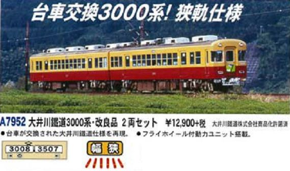 【MICROACE】A7952 大井川鐵道3000系・改良品 2両セット マイクロエース【カタログ】