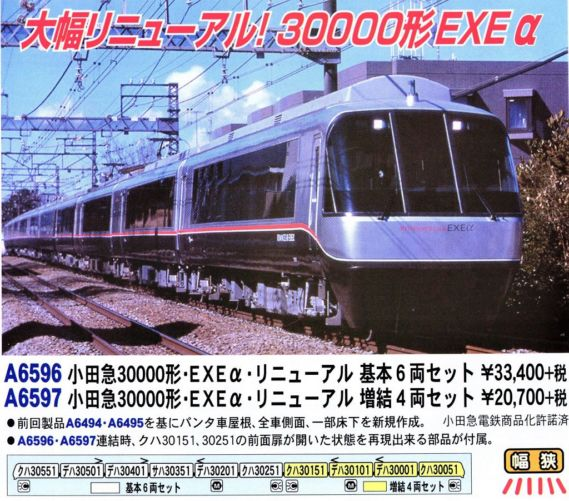 【MICROACE】小田急30000形・EXEα・リニューアル 基本6両セット A6596マイクロエース