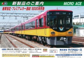 MICROACE 京阪8000系・京阪特急プレミアムカー 8両セット A2859 マイクロエース