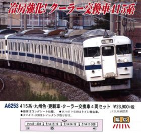 MICROACE 415系・九州色・更新車・クーラー交換車 4両セット A6253 マイクロエース
