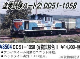 MICROACE DD51-1058・貨物試験色ⅡA8504 マイクロエース
