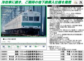 TOMIX 国鉄 103-1000系通勤電車基本セット/増結セット 98284 / 98285