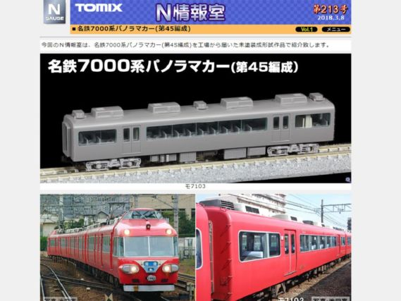 【TOMIX】N情報室 更新 ■ 名鉄7000系パノラマカー(第45編成)  Vol.1 第213号掲載と製品情報更新