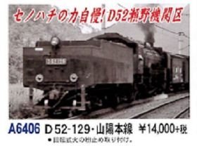 MICROACE D52-129・山陽本線 A6406 マイクロエース