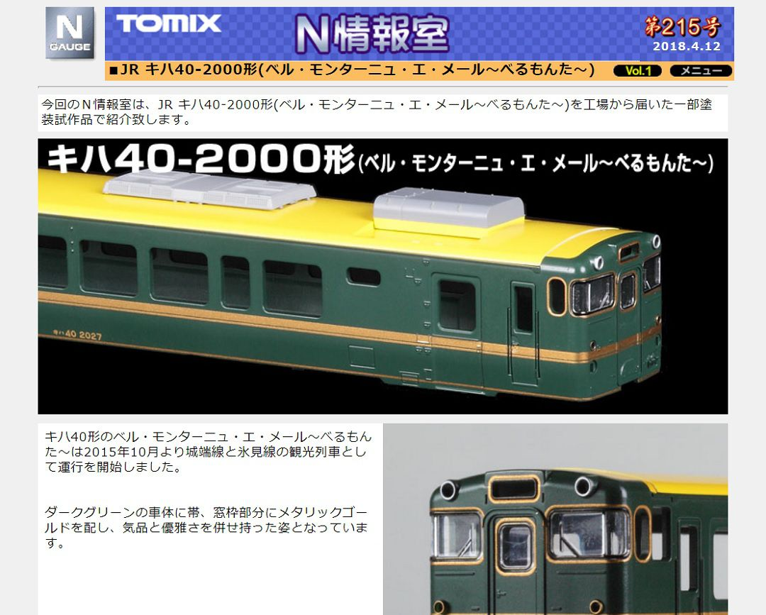【TOMIX】■JR キハ40-2000形(ベル・モンターニュ・エ・メール~べるもんた~)	Vol.1 第215号掲載と製品情報更新