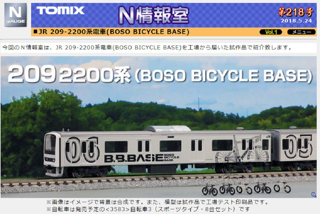 【TOMIX】N情報室更新 JR 209-2200系電車(BOSO BICYCLE BASE)	Vol.1 第218号掲載
