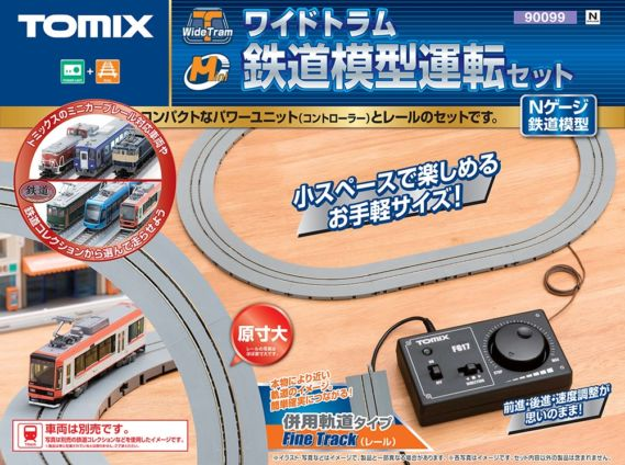 TOMIX 7月2日 製品情報の更新と再生産情報の更新トミックス