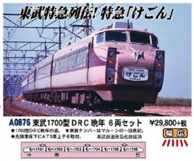 MA 東武1700型 DRC 晩年 6両セット A0876 #マイクロエース #MICROACE