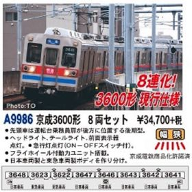 MA 京成3600形 8両セット A9986 #マイクロエース #MICROACE