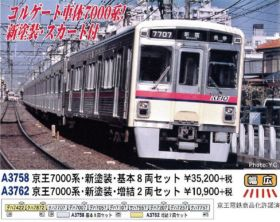 MA 京王7000系・新塗装・基本8両セット/増結2両セット A3758/A3762 #マイクロエース #MICROACE