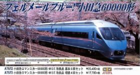 MA 小田急ロマンスカー60000形・MSE 改良品 基本6両セット A7572 #マイクロエース #MICROACE