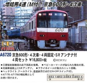 MA 京急600形・4次車・4両固定・SRアンテナ付 4両セット A6720 #マイクロエース #MICROACE