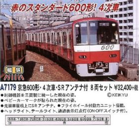 MA 京急600形・4次車・SRアンテナ付 8両セット A7179 #マイクロエース #MICROACE