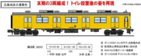 MA 103系・西日本更新車・濃黄色 3両セット A0545 #マイクロエース #MICROACE