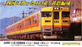 MA 113系 四国更新車・イエロー・改良品 4両セット A2255 #マイクロエース #MICROACE
