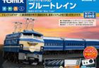 【TOMIX】N情報室更新 小田急ロマンスカー70000形GSE	 Vol.1 第227号掲載