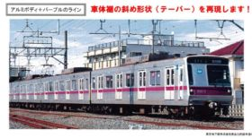 MA 東京メトロ8000系・更新車・改良品 増結4両セット A3582 #マイクロエース #MICROACE