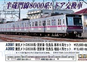 MA 東京メトロ8000系・更新車・改良品 基本6両セット A3581 #マイクロエース #MICROACE