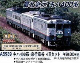 MA キハ400系・急行宗谷 4両セット A5939 #マイクロエース #MICROACE