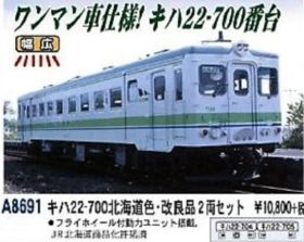 MA キハ22-700北海道色・改良品 2両セット A8691 #マイクロエース #MICROACE