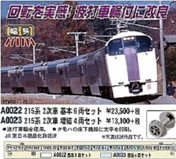 【MICROACE】「A0022/A0023 215系2次車」生産中止 (マイクロエース)