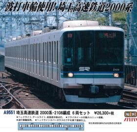 MA 埼玉高速鉄道 2000系・2108編成 6両セット 品番: A9551 #マイクロエース #MICROACE