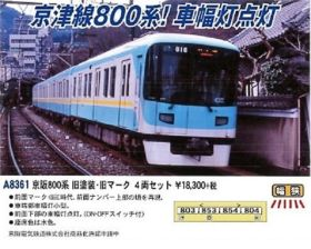 MA 京阪800系 旧塗装・旧マーク 4両セット 品番: A8361 #マイクロエース #MICROACE