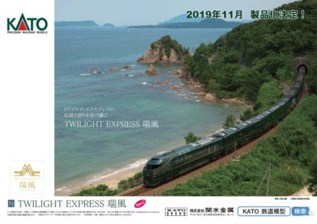 TWILIGHT EXPRESS 瑞風 KATO