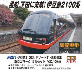 MA 伊豆急2100系 リゾート21・黒船電車 新ロゴマーク 8両セット 品番: A6275 #マイクロエース #MICROACE