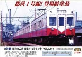 MA 都営5000形 旧塗装 6両セット 品番: A7980 #マイクロエース #MICROACE