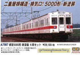 MA 都営5000形 新塗装 6両セット 品番: A7987 #マイクロエース #MICROACE