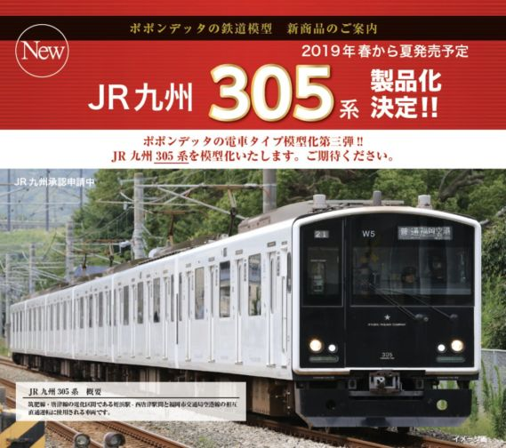 JR九州305系電車6両セット