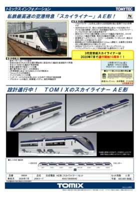 tomix202007 (1)