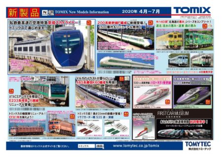 【TOMIX】新製品発表 2020年3~7月 485系勝田K60編成など  #トミックス