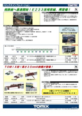 tomix202007 (6)
