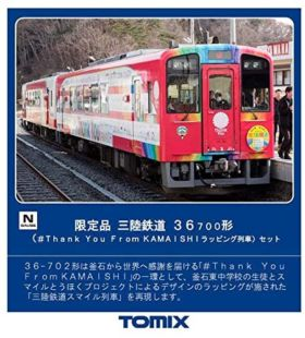 TOMIX 三陸鉄道 36-700形(#Thank You From KAMAISHIラッピング列車)セット 限定品  品番:97924 #トミックス