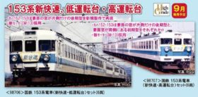 TOMIX 国鉄 153系電車(新快速・高運転台)セット 品番:98707 #トミックス