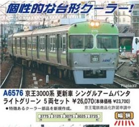MA 京王3000系 更新車 シングルアームパンタ ライトグリーン 5両セット 品番: A6576 #マイクロエース #MICROACE