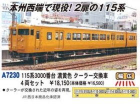 MA 115系3000番台 濃黄色 クーラー交換車 4両セット 品番: A7230 #マイクロエース #MICROACE