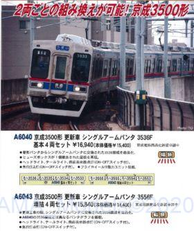 MA 京成3500形 更新車 シングルアームパンタ 3556F 増結4両セット 品番: A6043 #マイクロエース #MICROACE