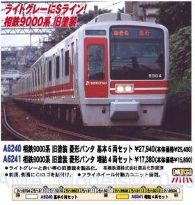 MA 相鉄9000系 旧塗装 菱形パンタ 増結4両セット 品番: A6241 #マイクロエース #MICROACE